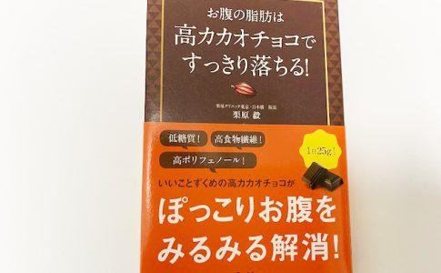 お腹の脂肪は高カカオチョコですっきり落ちる!